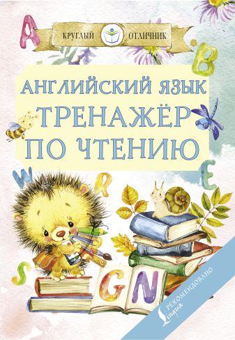 С. А. Матвеев - Английский язык. Тренажер по чтению обложка книги