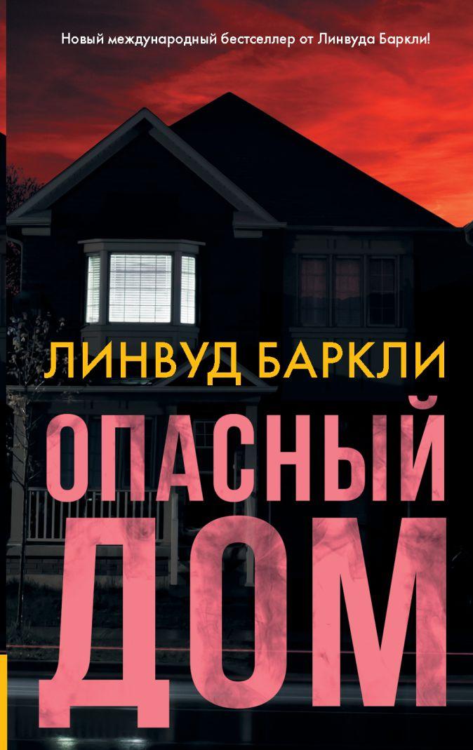Линвуд Баркли - Опасный дом обложка книги