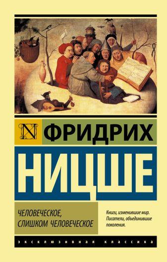 Фридрих Ницше - Человеческое, слишком человеческое обложка книги