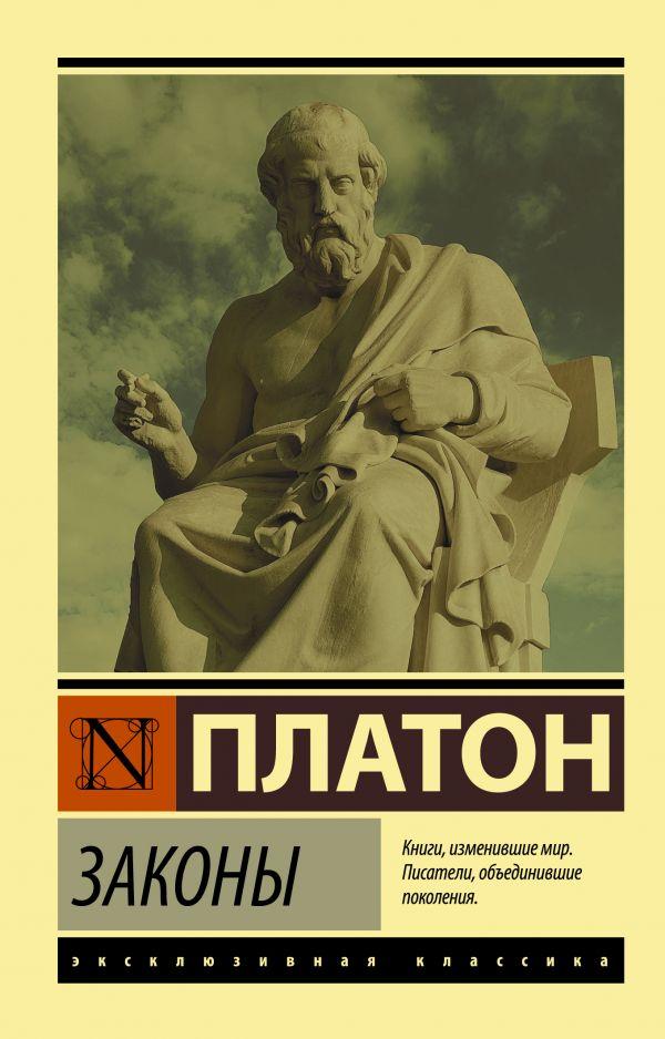 Платон Законы