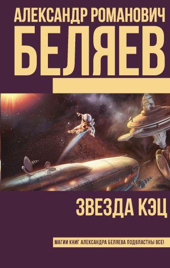 Александр Беляев - Звезда КЭЦ обложка книги