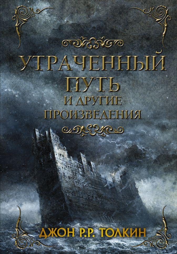 Толкин Д.Р. - Утраченный путь и другие произведения обложка книги
