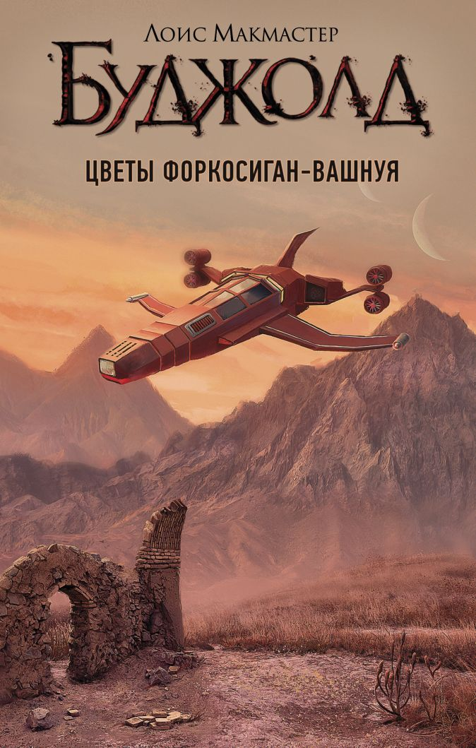 Лоис Макмастер Буджолд - Цветы Форкосиган-Вашнуя обложка книги