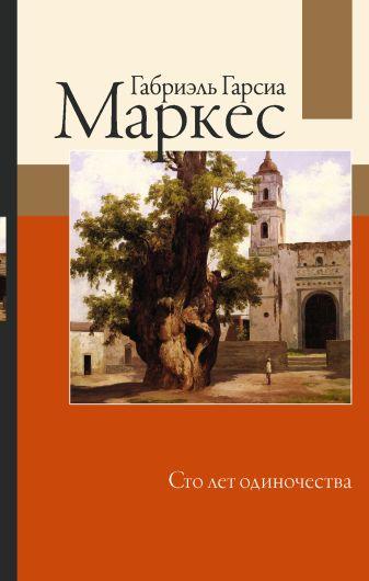 Габриэль Гарсиа Маркес - Сто лет одиночества обложка книги