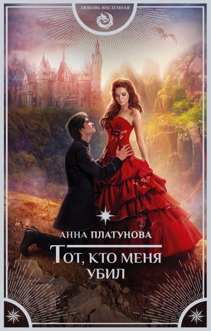 Анна Платунова - Тот, кто меня убил обложка книги
