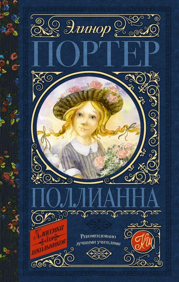 Porter E. Поллианна
