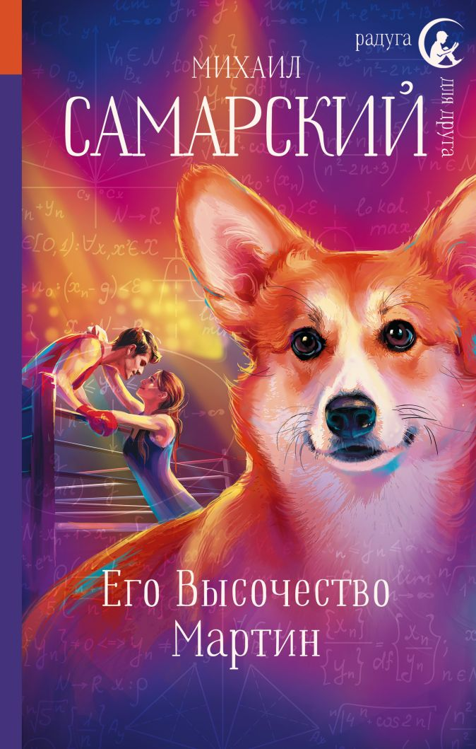 Михаил Самарский - Его Высочество Мартин обложка книги