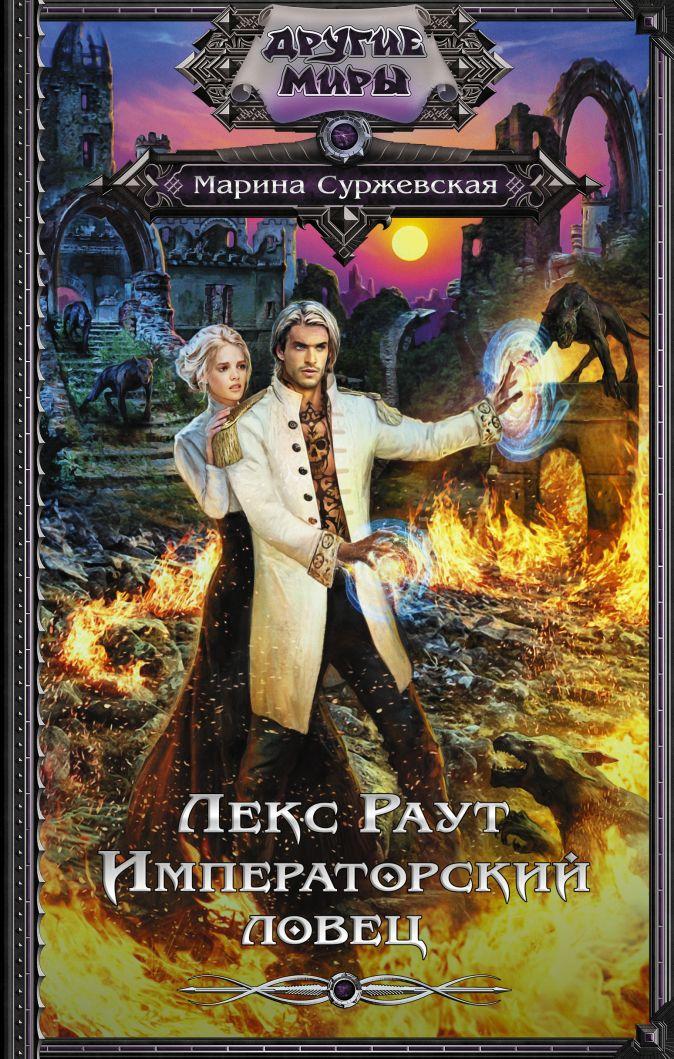 Марина Суржевская - Лекс Раут. Императорский ловец обложка книги