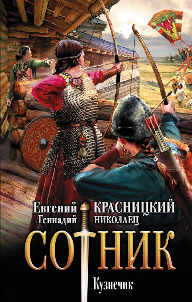 Евгений Красницкий, Геннадий Николаец - Сотник. Кузнечик обложка книги