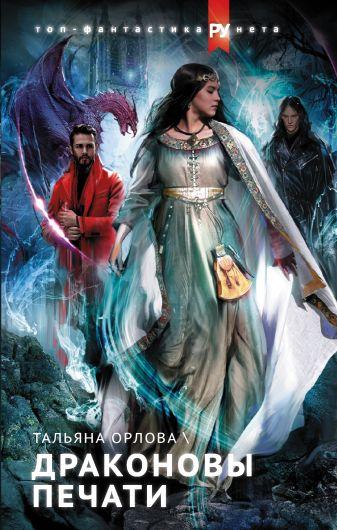 Тальяна Орлова - Драконовы печати обложка книги