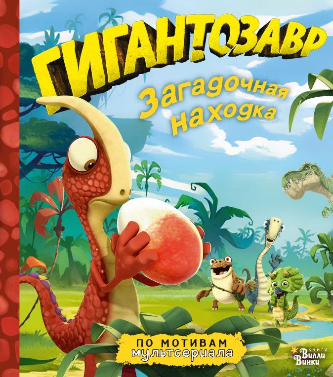Жакорт Фиби - Гигантозавр. Загадочная находка обложка книги