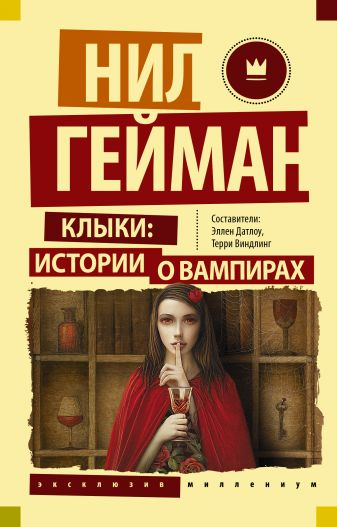 Нил Гейман - Клыки: истории о вампирах обложка книги