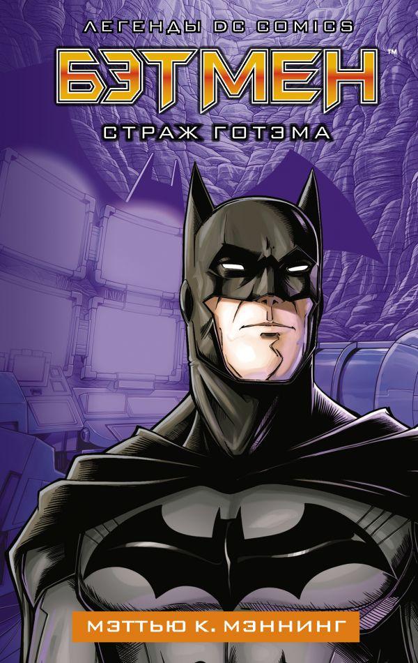 Мэннинг Мэттью К. Бэтмен. Страж Готэма