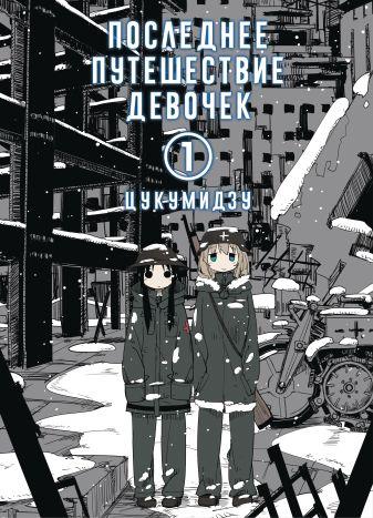 Цукумидзу - Последнее путешествие девочек. Том 1 обложка книги