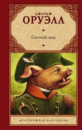 Джордж Оруэлл - Скотный двор обложка книги
