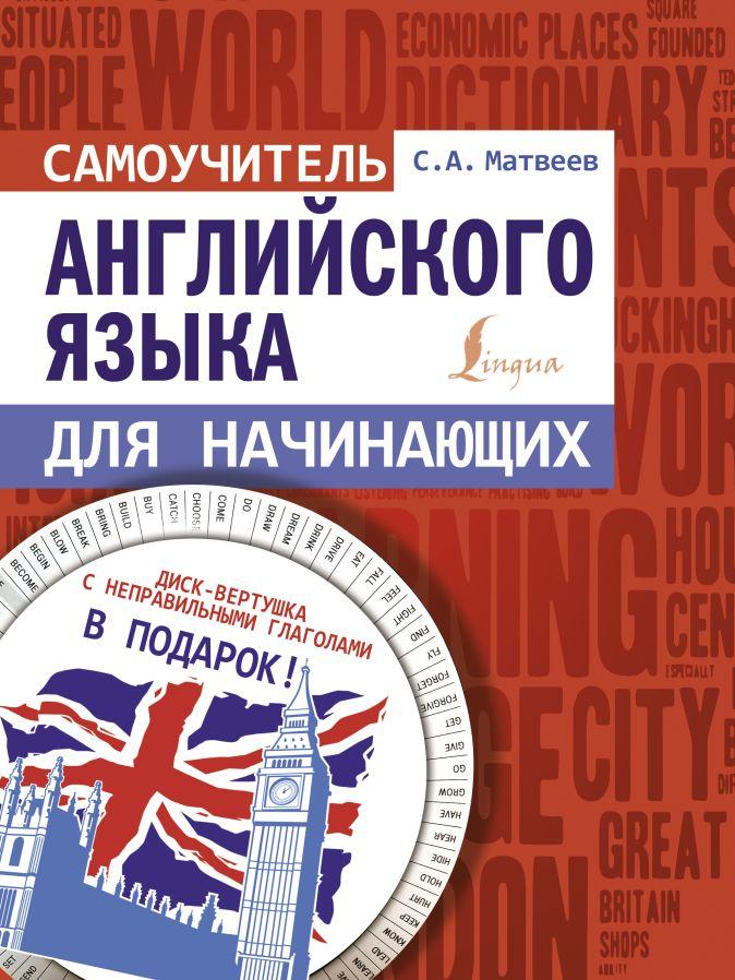 С. А. Матвеев - Самоучитель английского языка для начинающих + диск-вертушка в подарок обложка книги