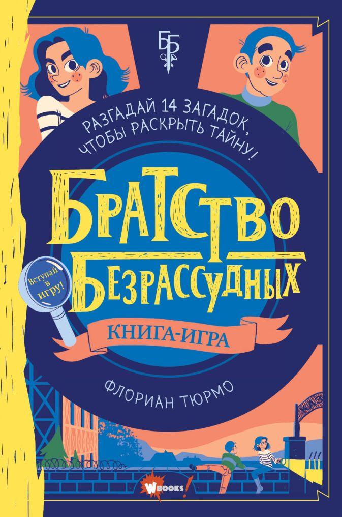 Флориан Тюрмо - Братство безрассудных обложка книги