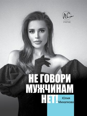 """Михалкова Ю.Е. - Не говори мужчинам """"НЕТ!"""" обложка книги"""