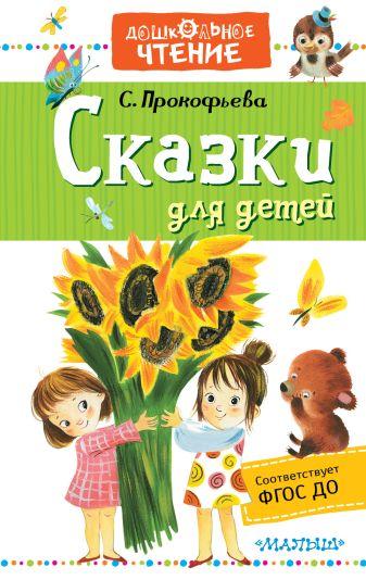 Прокофьева С.Л. - Сказки для детей обложка книги