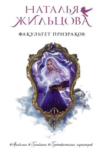Наталья Жильцова - Факультет призраков обложка книги