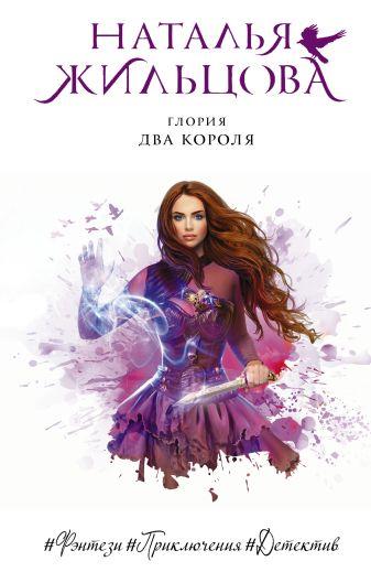 Наталья Жильцова - Глория. Два короля обложка книги