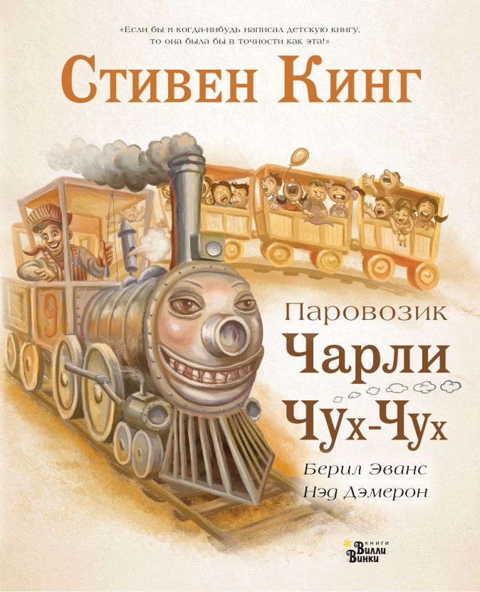 Стивен Кинг, Нед Демерон - Паровозик Чарли Чух-Чух обложка книги