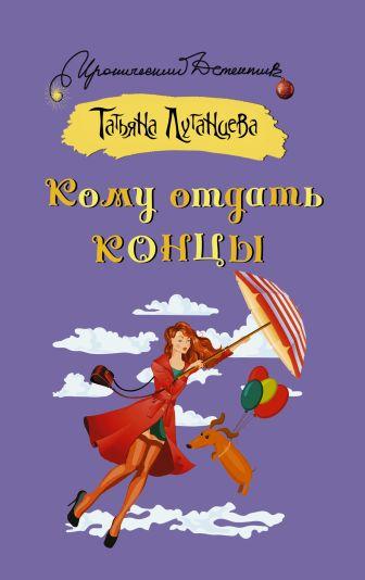 Татьяна Луганцева - Кому отдать концы обложка книги