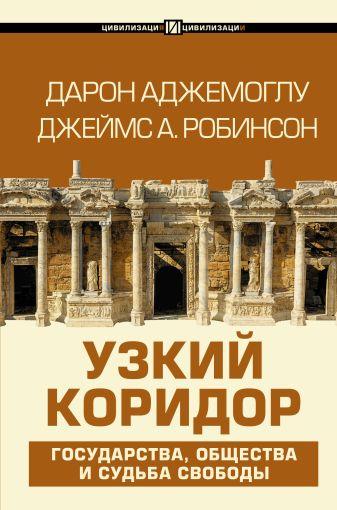 Дарон Аджемоглу - Узкий коридор обложка книги