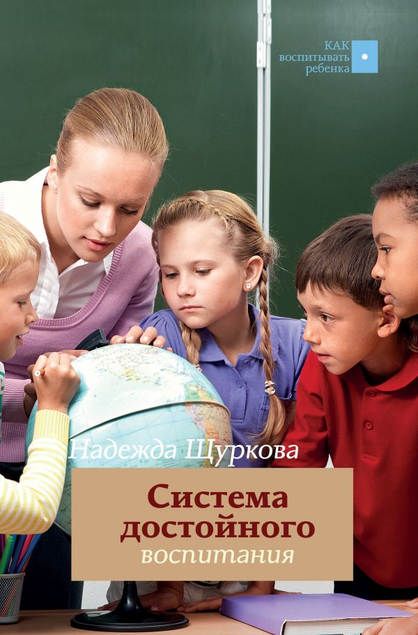 Система достойного воспитания ( Щуркова Надежда Егоровна  )