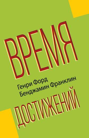 Форд Г., Франклин Б. - Время достижений обложка книги