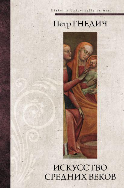 Искусство средних веков - фото 1