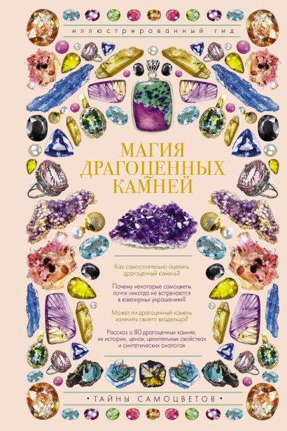 Магия драгоценных камней - фото 1