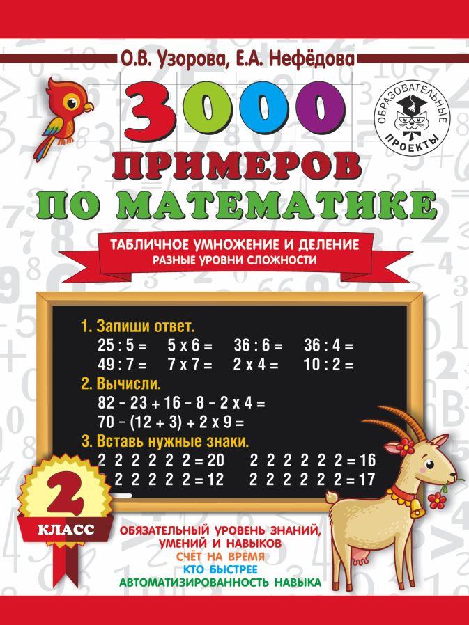 О. В. Узорова, Е. А. Нефедова - 3000 примеров по математике. Табличное умножение и деление. Разные уровни сложности. 2 класс обложка книги