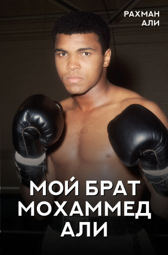 Рахман Али - Мой брат Мохаммед Али обложка книги