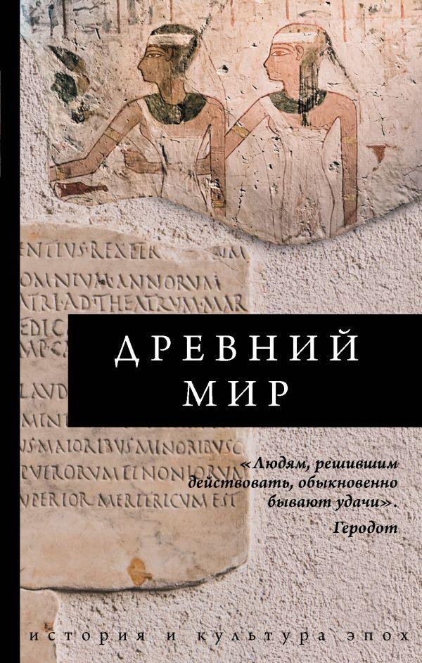 Фото - Инесса Геннис Древний мир геннис инесса васильевна древний мир