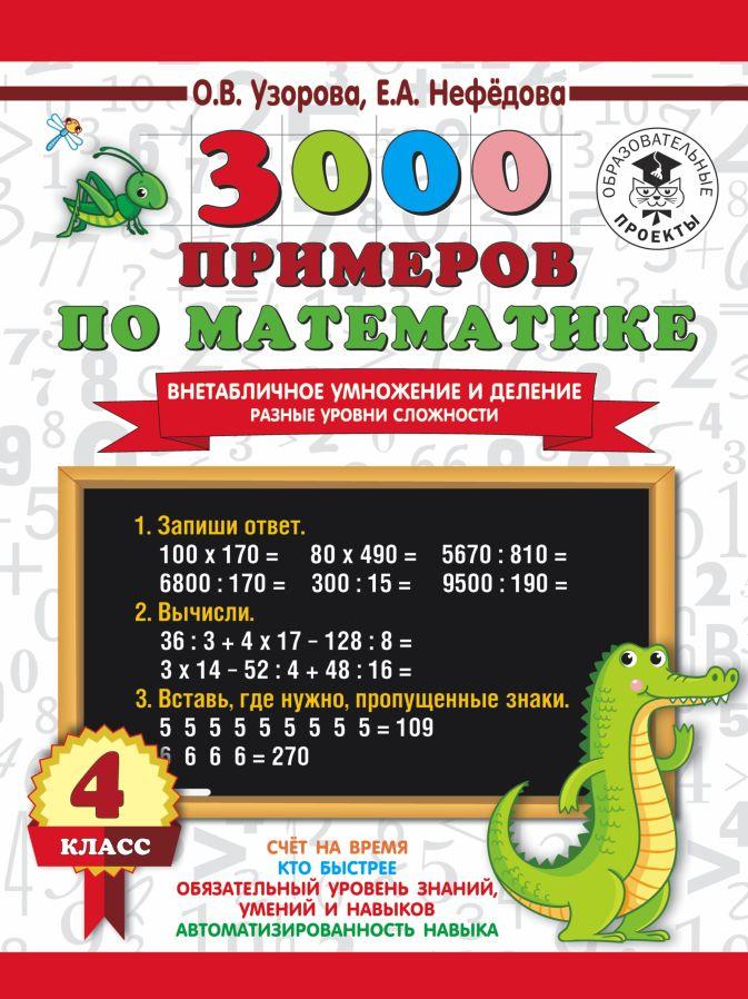 О. В. Узорова, Е. А. Нефедова - 3000 примеров по математике. Внетабличное умножение и деление. Разные уровни сложности. 4 класс обложка книги