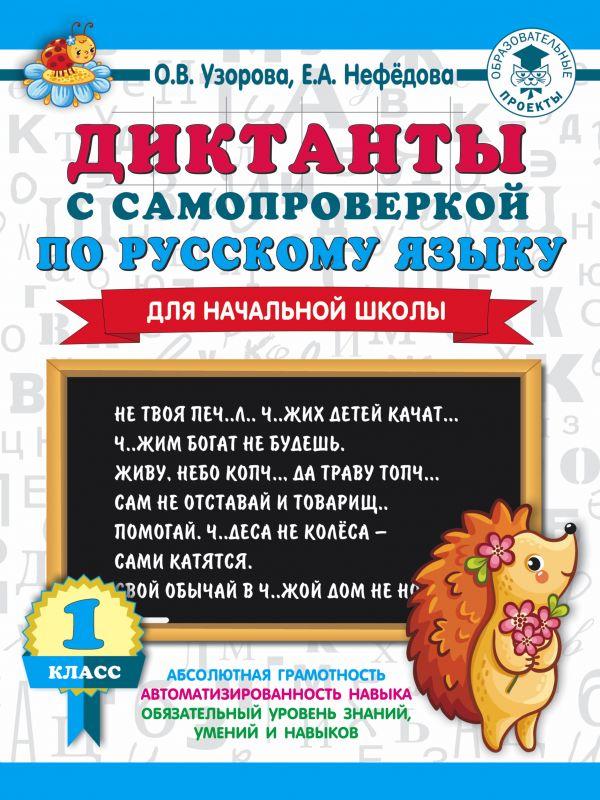Диктанты с самопроверкой для начальной школы. 1 класс ( Узорова Ольга Васильевна, Нефедова Елена Алексеевна  )