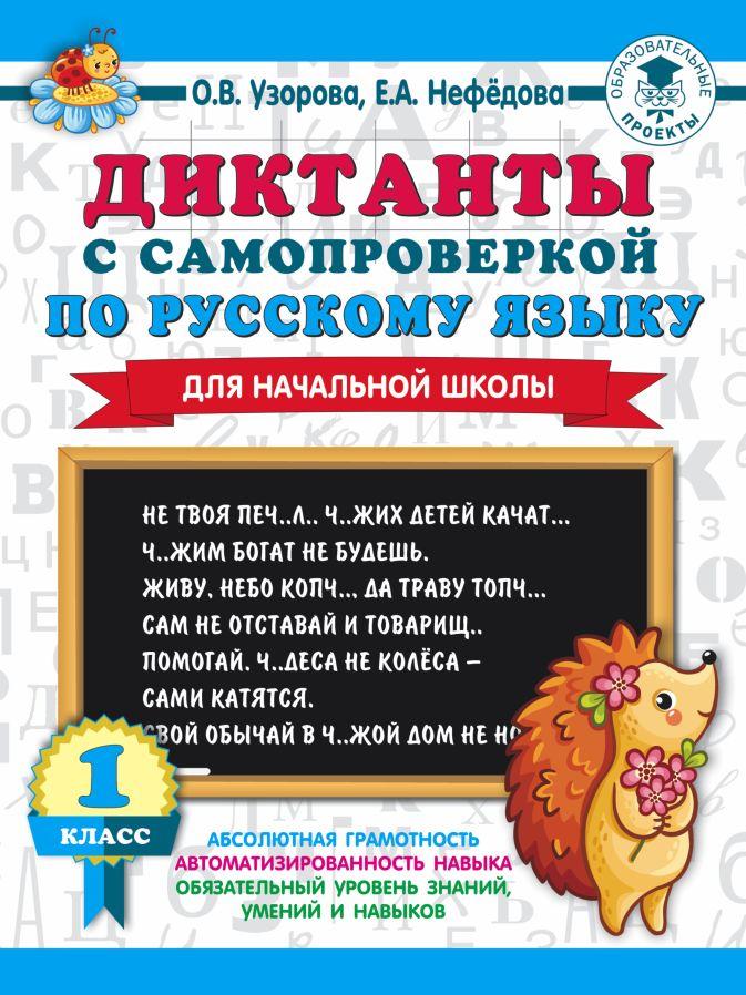 Узорова О.В., Нефедова Е.А. - Диктанты с самопроверкой для начальной школы. 1 класс обложка книги