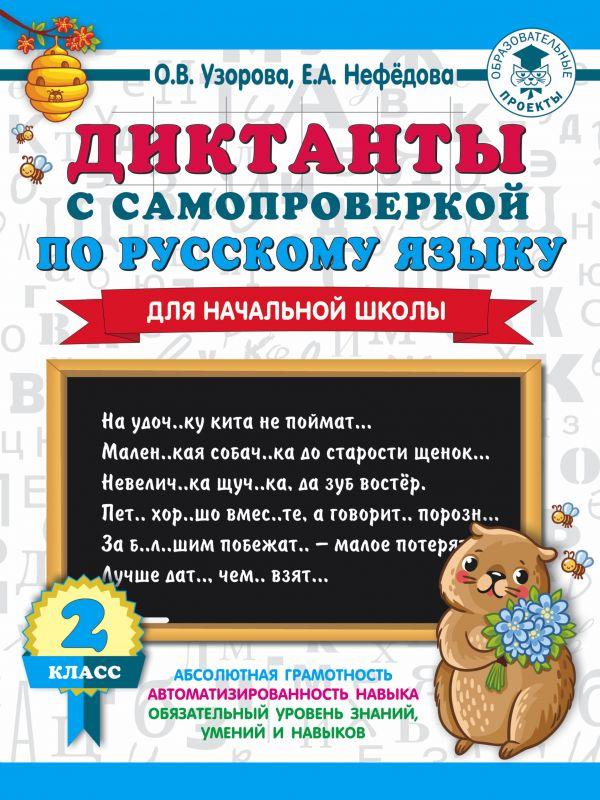 Диктанты с самопроверкой для начальной школы. 2 класс ( Узорова Ольга Васильевна, Нефедова Елена Алексеевна  )