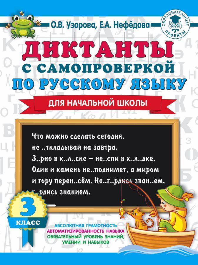 Узорова О.В., Нефедова Е.А. - Диктанты с самопроверкой для начальной школы. 3 класс обложка книги