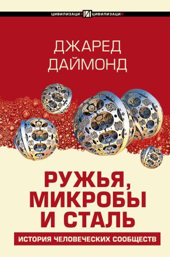 Джаред Даймонд - Ружья, микробы и сталь: история человеческих сообществ обложка книги