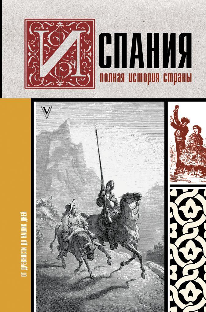 Рамон Наварете - Испания. Полная история страны обложка книги