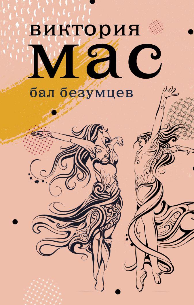 Виктория Мас - Бал безумцев обложка книги