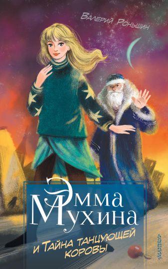 Роньшин В.М. - Эмма Мухина и Тайна танцующей коровы обложка книги
