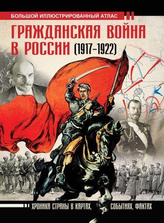 Герман А.А. - Гражданская война в России (1917-1922). Большой иллюстрированный атлас обложка книги