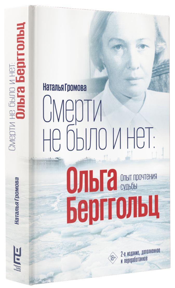 Громова Н.А. - Смерти не было и нет: Ольга Берггольц обложка книги