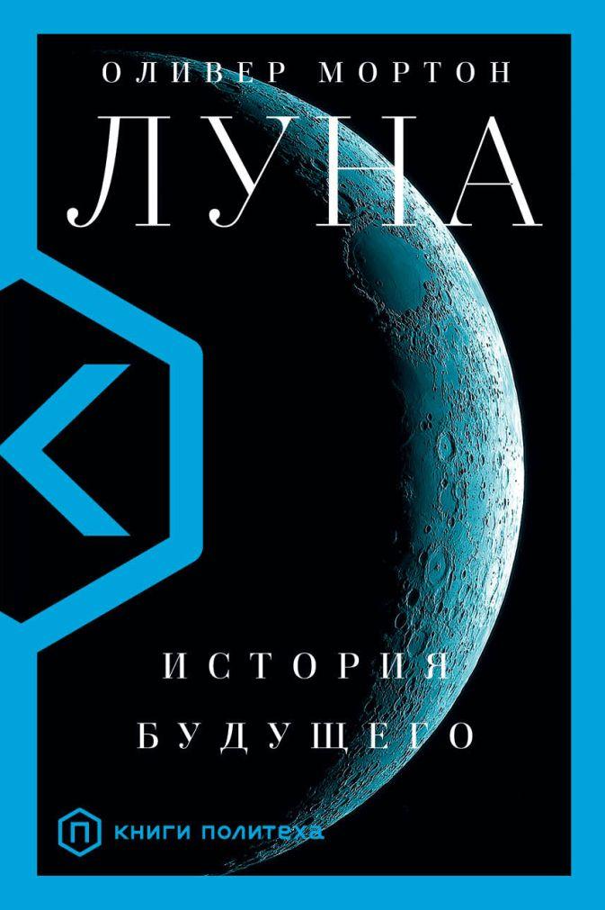 Оливер Мортон - Луна обложка книги