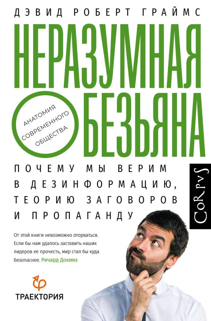 Дэвид Граймс - Неразумная обезьяна обложка книги