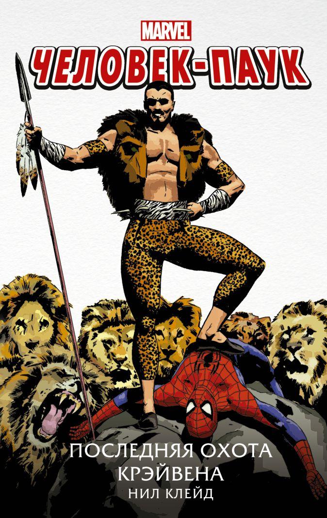 Нил Клейд - Человек-Паук. Последняя охота Крэйвена обложка книги