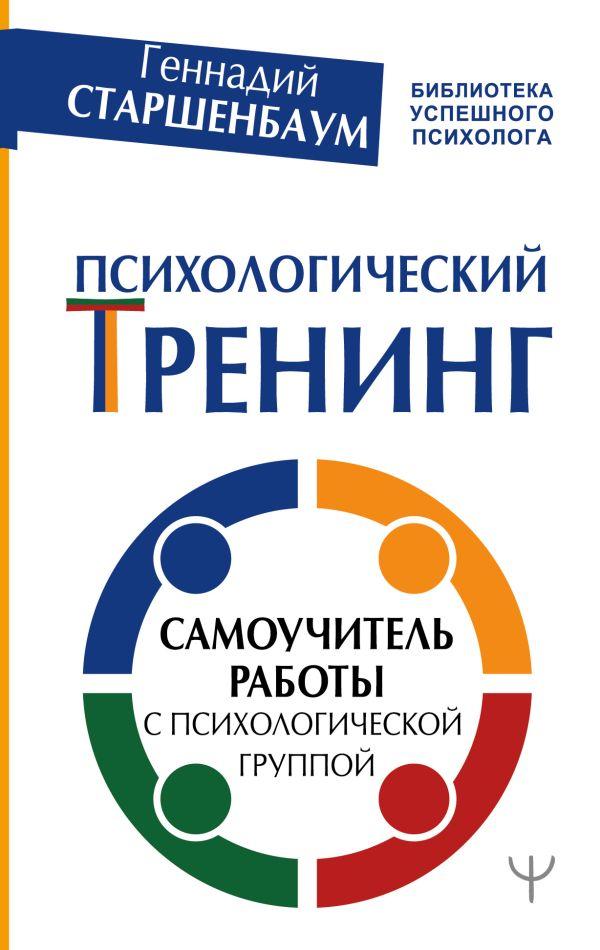 Психологический тренинг. Самоучитель работы с психологической группой ( Старшенбаум Геннадий Владимирович  )